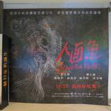 Movie, 人面魚:紅衣小女孩外傳(台灣, 2018年) / The Devil Fish(英文), 廣告看板, 喜滿客京華影城