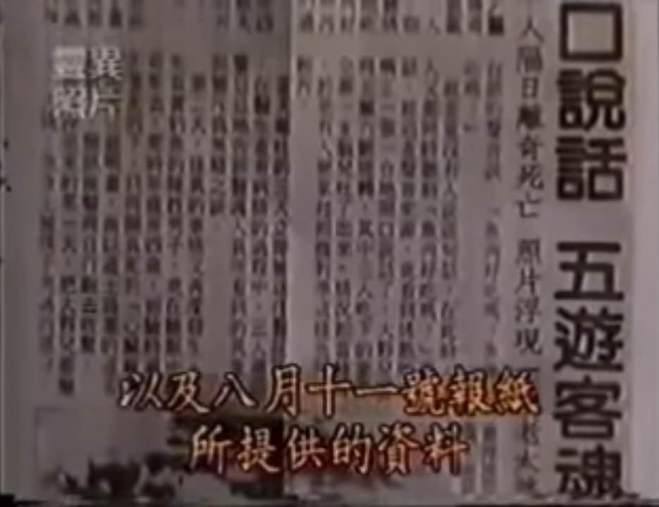 Movie, 人面魚:紅衣小女孩外傳(台灣, 2018年) / The Devil Fish(英文), 電影取材