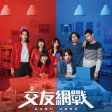 Movie, แอปชนแอป(泰國, 2018年) / 交友網戰(台灣) / App War(英文), 電影海報, 台灣