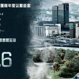 Movie, Skjelvet(挪威, 2018年) / 芮氏9.6(台灣) / 八級大地震:命懸一劫(香港) / The Quake(英文), 電影海報, 台灣, 橫版