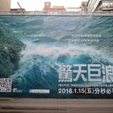 Movie, Bølgen(挪威, 2015年) / 驚天巨浪(台灣) / 驚逃駭浪(香港) / The Wave(英文) / 海浪(網路), 廣告看板, 樂聲影城