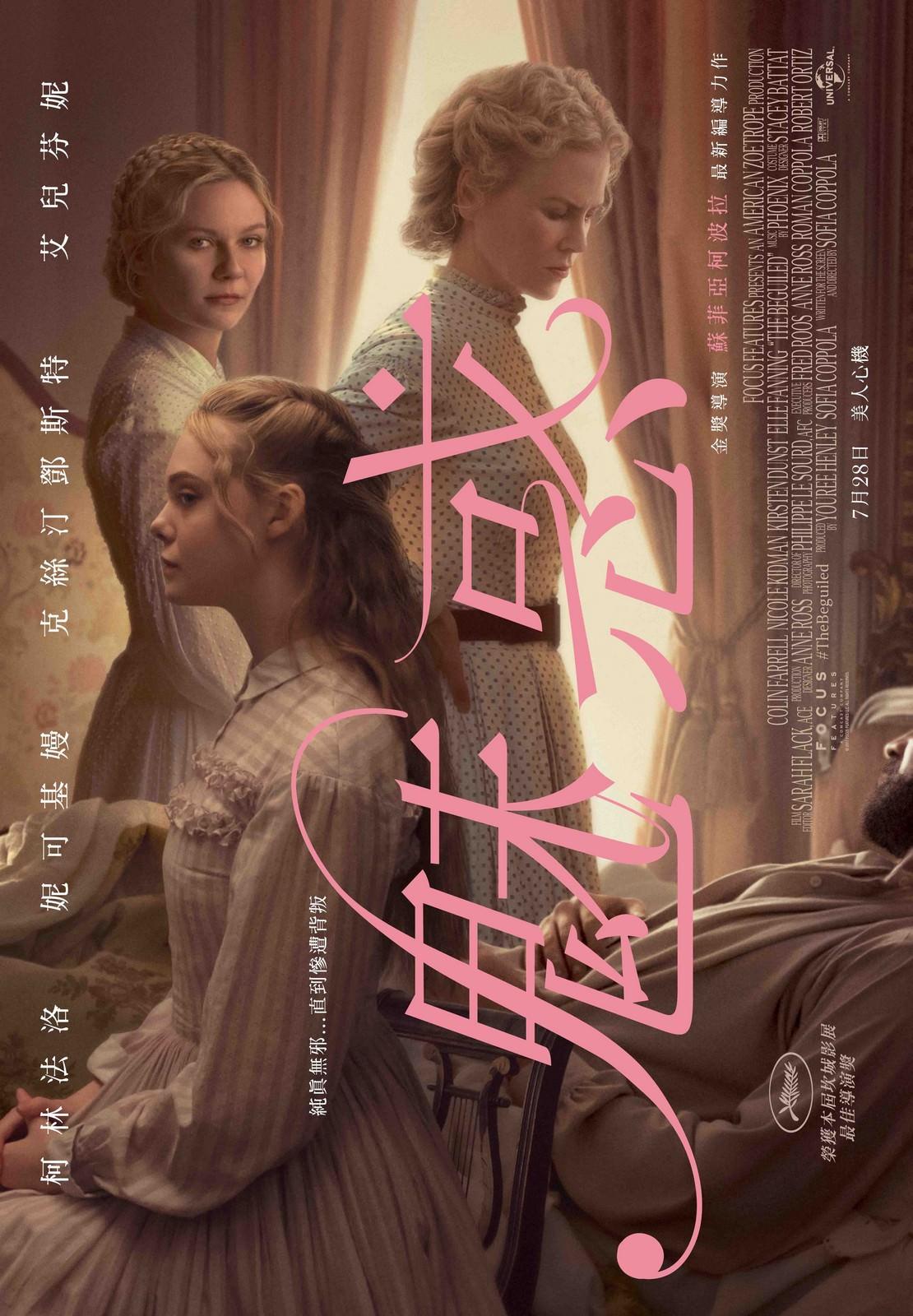 Movie, The Beguiled(美國, 2017年) / 魅惑(台灣) / 美麗有毒(香港) / 牡丹花下(網路), 電影海報, 台灣
