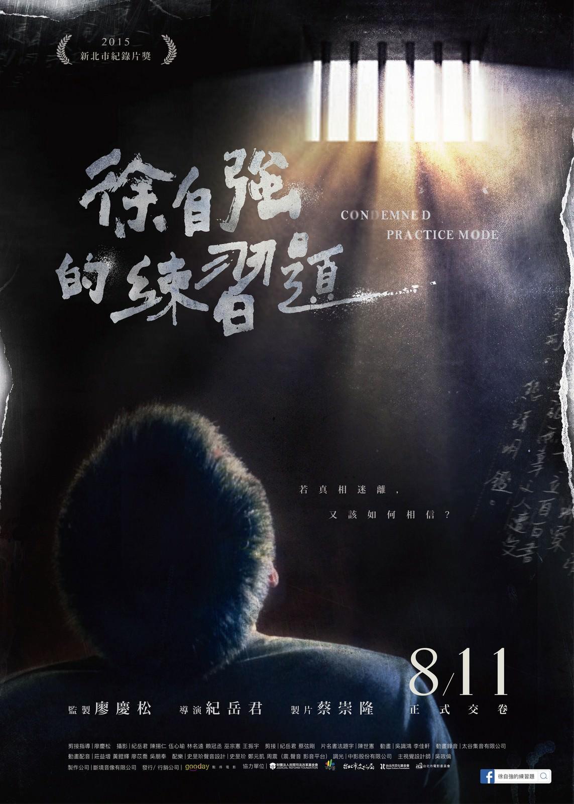 Movie, 徐自強的練習題(台灣, 2017年) / Condemned Practice Mode(英文), 電影海報, 台灣