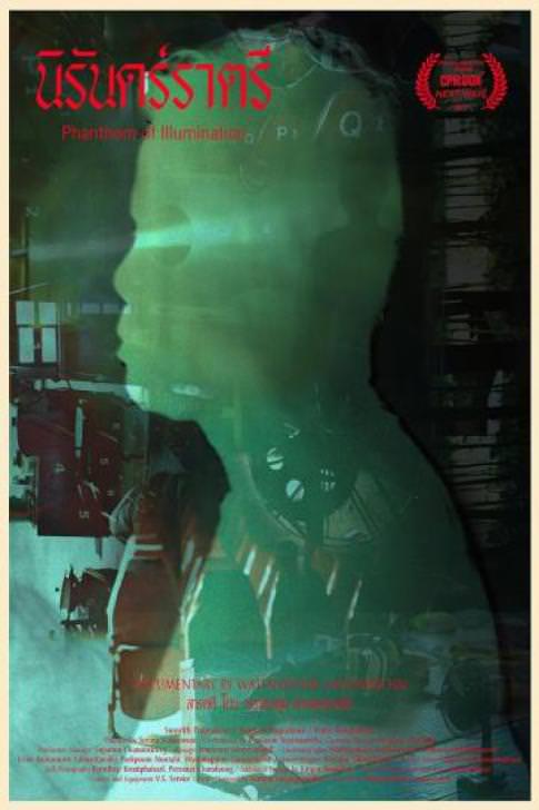 Movie, 'นิรันดร์ราตรี'(泰國, 2017年) / 當光影不再(台灣) / Phantom of Illumination(英文), 電影海報, 影展