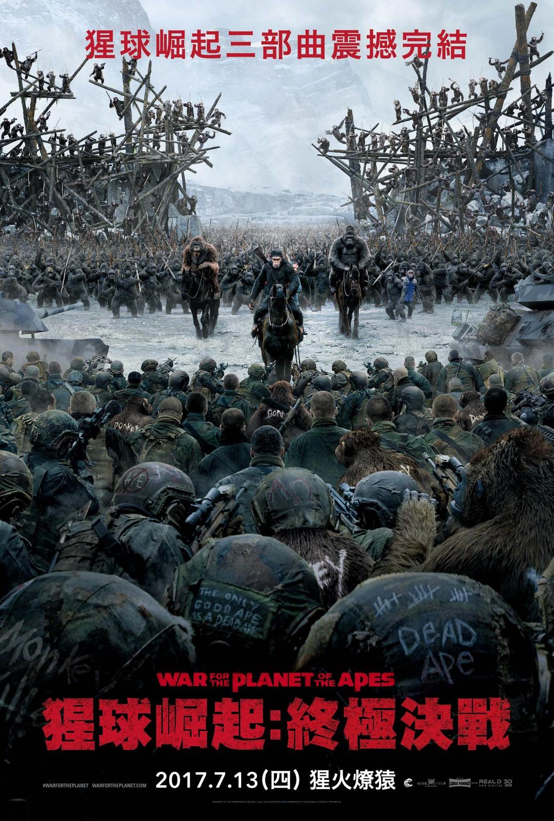 Movie, War For The Planet Of The Apes(美國, 2017年) / 猩球崛起:終極決戰(台灣) / 猩球崛起3:终极之战(中國) / 猿人爭霸戰:猩凶巨戰(香港), 電影海報, 台灣