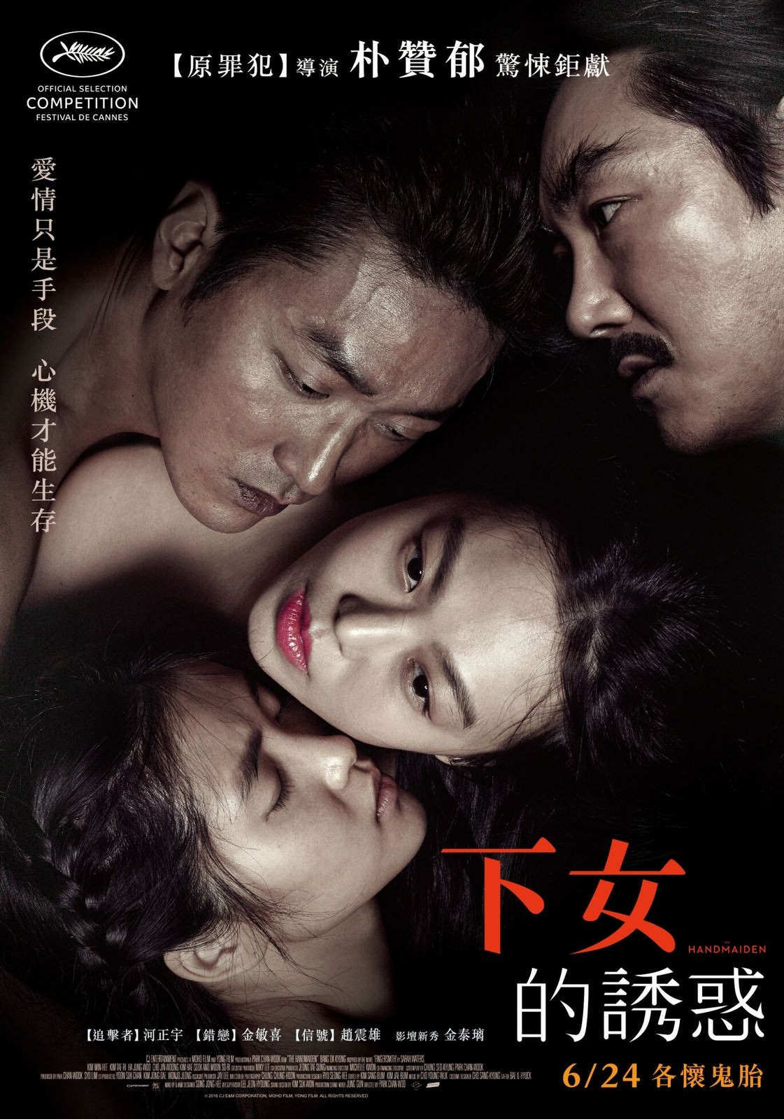 Movie, 아가씨(韓國, 2016年) / 下女的誘惑(台灣) / 下女誘罪(香港) / The Handmaiden(英文) / 小姐(網路), 電影海報, 台灣