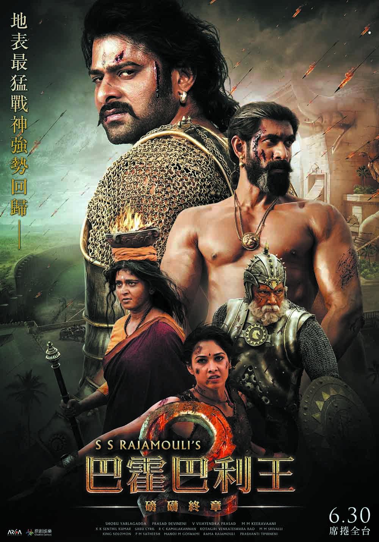 Movie, Baahubali 2: The Conclusion(印度, 2017年) / 巴霍巴利王:磅礡終章(台灣) / 巴霍巴利王(下):终结(網路), 電影海報, 台灣