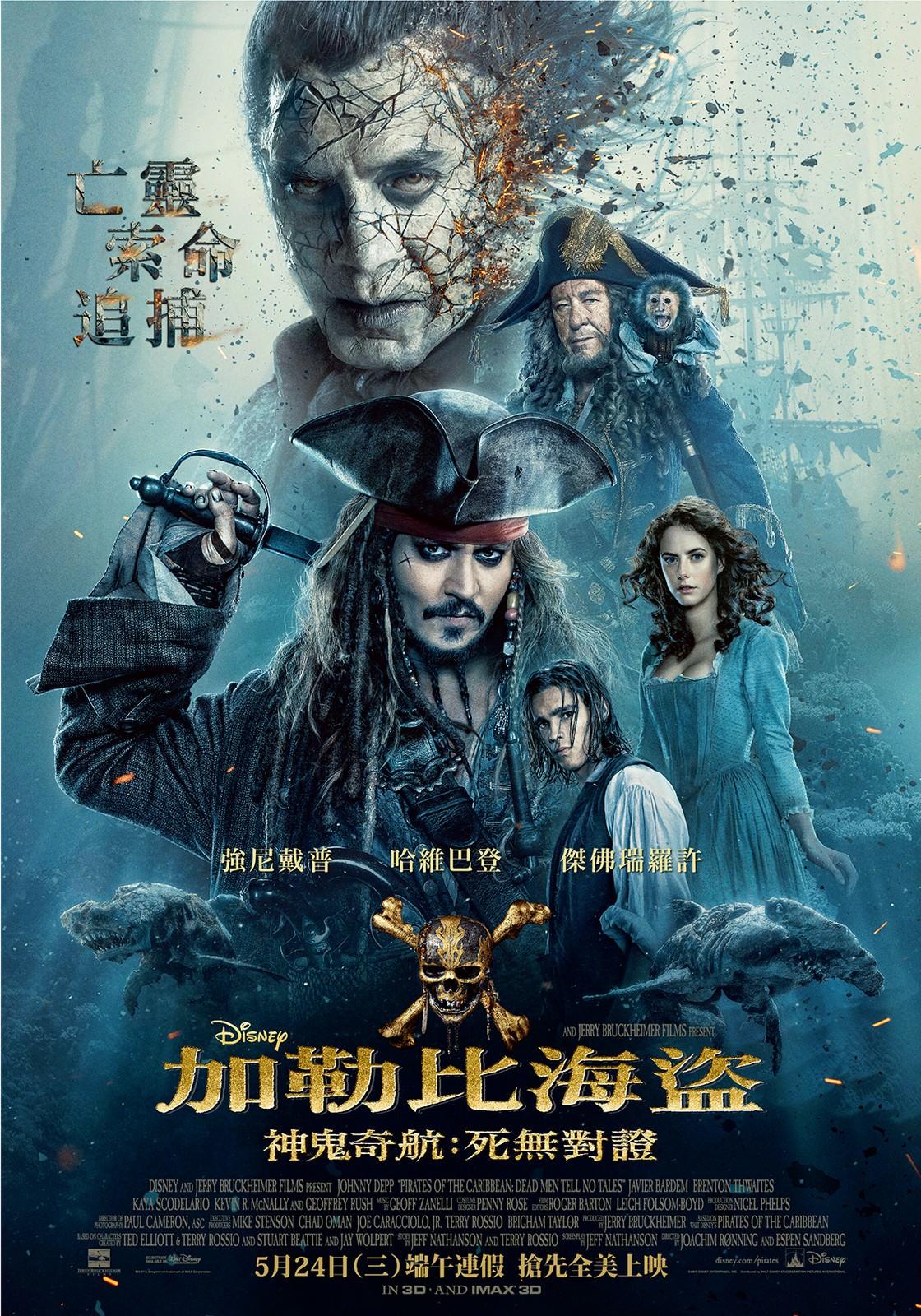 Movie, Pirates of the Caribbean: Dead Men Tell No Tales(美國, 2017年) / 加勒比海盜 神鬼奇航:死無對證(台灣) / 加勒比海盗5:死无对证(中國) / 加勒比海盜:惡靈啟航(香港), 電影海報, 台灣