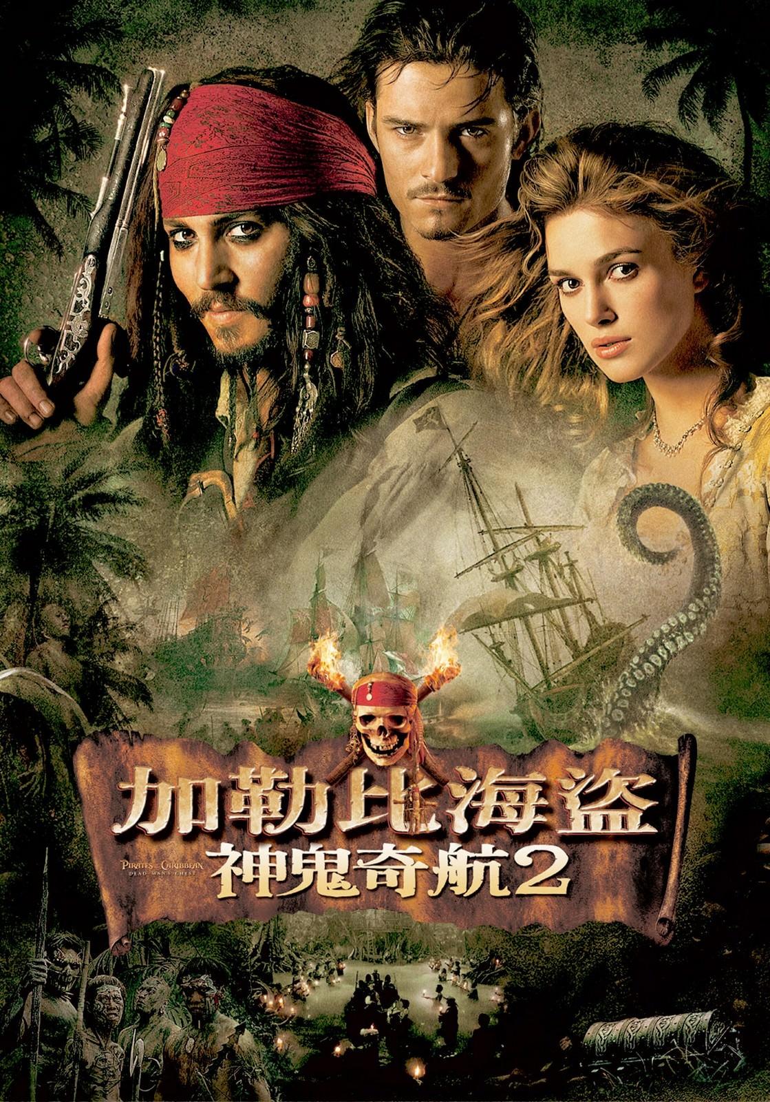 Movie, Pirates of the Caribbean: Dead Man's Chest(美國, 2006年) / 神鬼奇航2:加勒比海盜(台灣) / 加勒比海盜:決戰魔盜王(香港) / 加勒比海盗2:聚魂棺(網路), 電影DVD封面