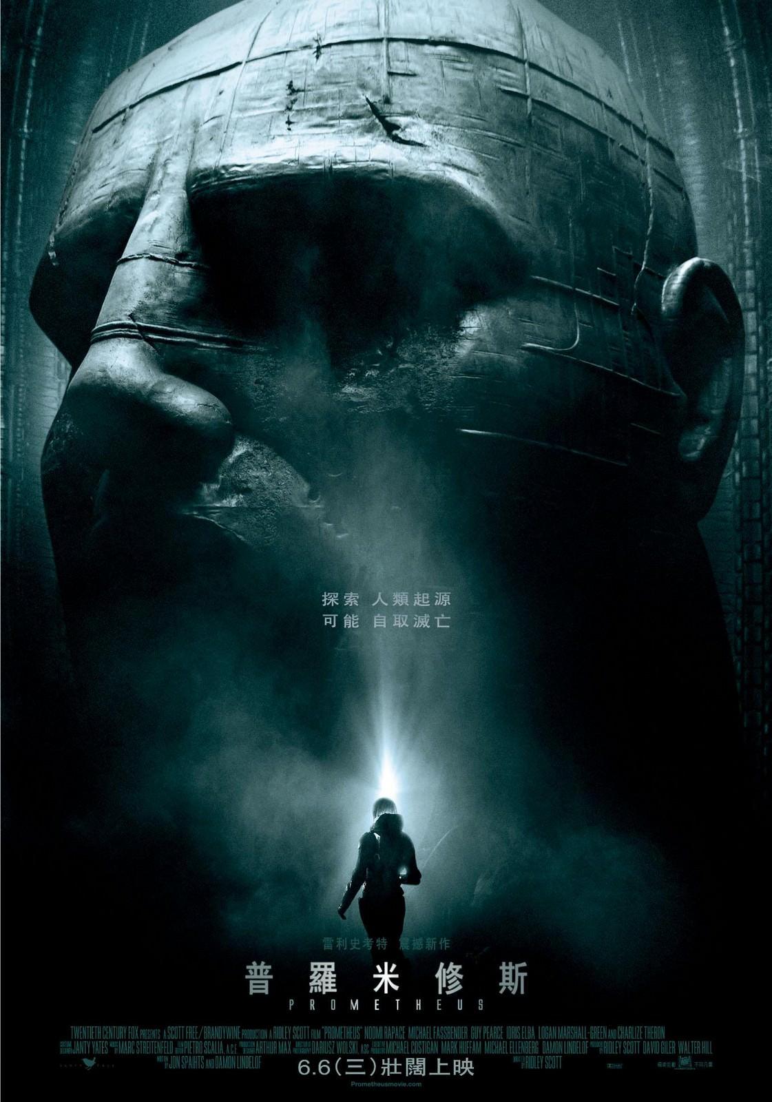 Movie, Prometheus(美國, 2012年) / 普羅米修斯(台灣.香港) / 普罗米修斯(中國), 電影海報, 台灣