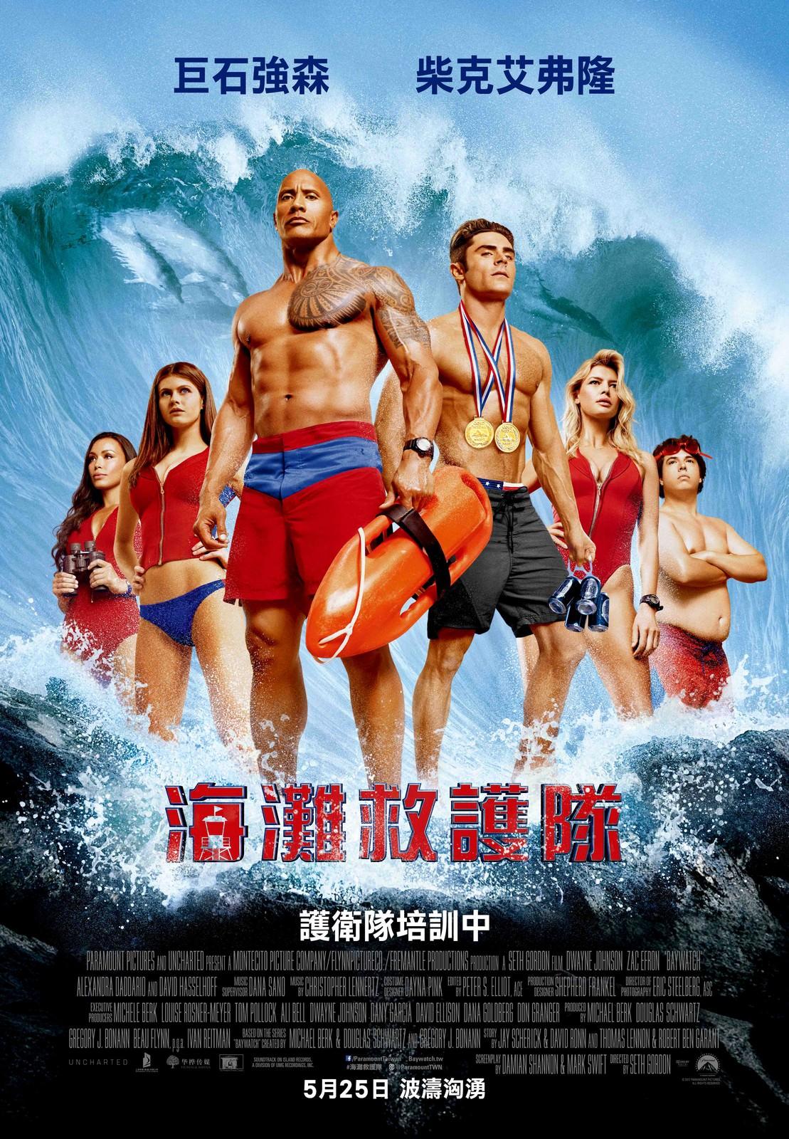 Movie, Baywatch(美國, 2017年) / 海灘救護隊(台灣) / 沙灘拯救隊(香港) / 海滩游侠(網路), 電影海報, 台灣