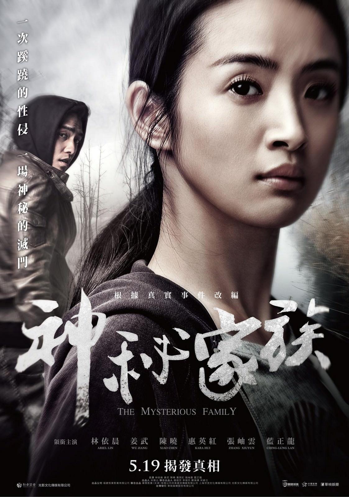 Movie, 神秘家族(中國, 2017年) / 神秘家族(台灣) / The Mysterious Family(英文), 電影海報, 台灣