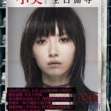 Movie, 小美(台灣, 2018年) / Xiao Mei(英文), 電影海報, 台灣, 角色