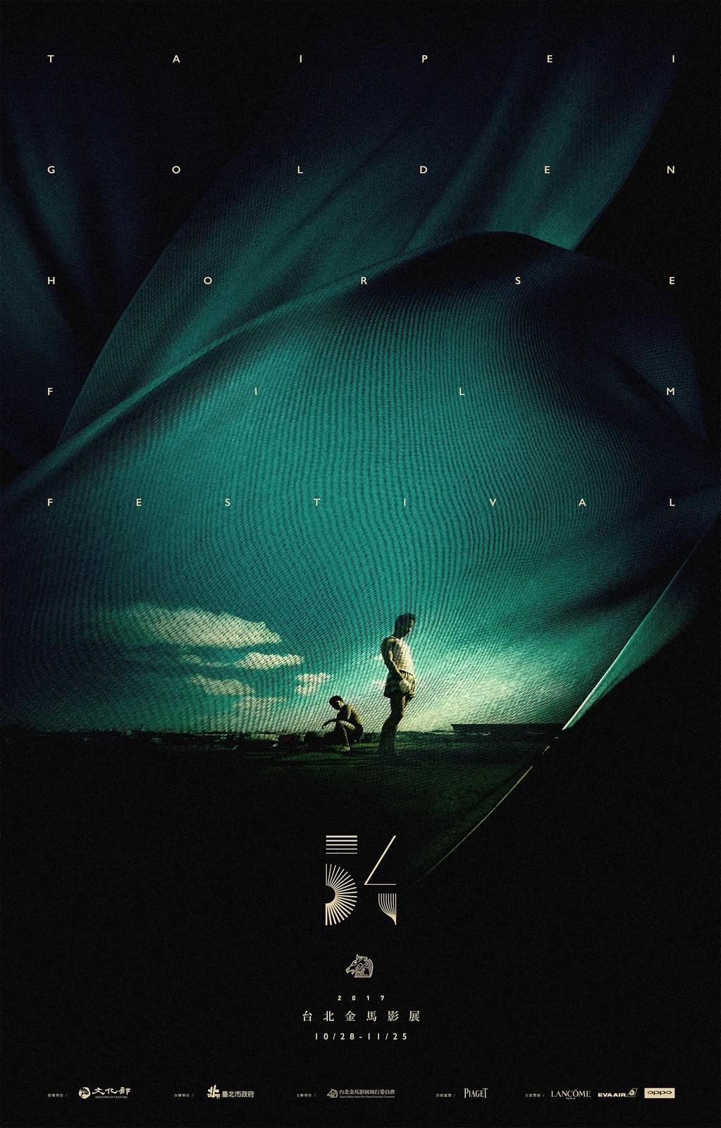 金馬獎, 2017年(第54屆), 海報