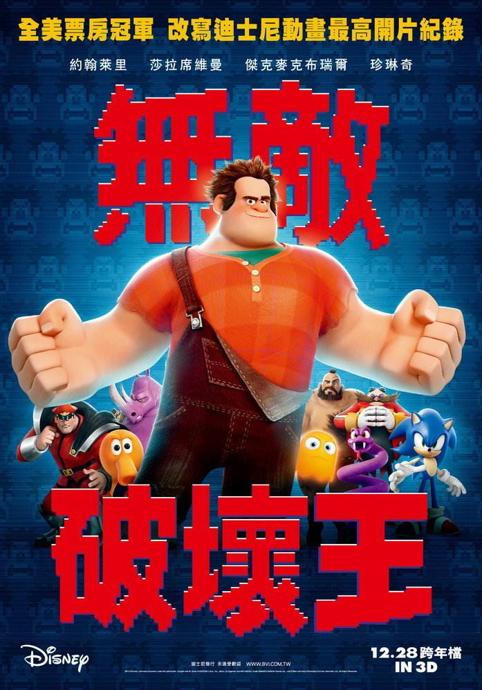 Movie, Wreck-It Ralph(美國, 2012年) / 無敵破壞王(台灣.香港) / 无敌破坏王(中國), 電影海報, 台灣