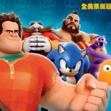 Movie, Wreck-It Ralph(美國, 2012年) / 無敵破壞王(台灣.香港) / 无敌破坏王(中國), 電影海報, 台灣, 橫版