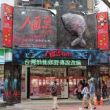 Movie, 人面魚:紅衣小女孩外傳(台灣, 2018年) / The Devil Fish(英文), 廣告看板, 西門町