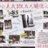 Movie, 小美(台灣, 2018年) / Xiao Mei(英文), 電影DM