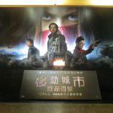 Movie, Mortal Engines(美國, 2018年) / 移動城市:致命引擎(台灣.香港) / 掠食城市(網路), 廣告看板, 日新威秀影城