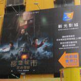 Movie, Mortal Engines(美國, 2018年) / 移動城市:致命引擎(台灣.香港) / 掠食城市(網路), 廣告看板, 台北新光影城