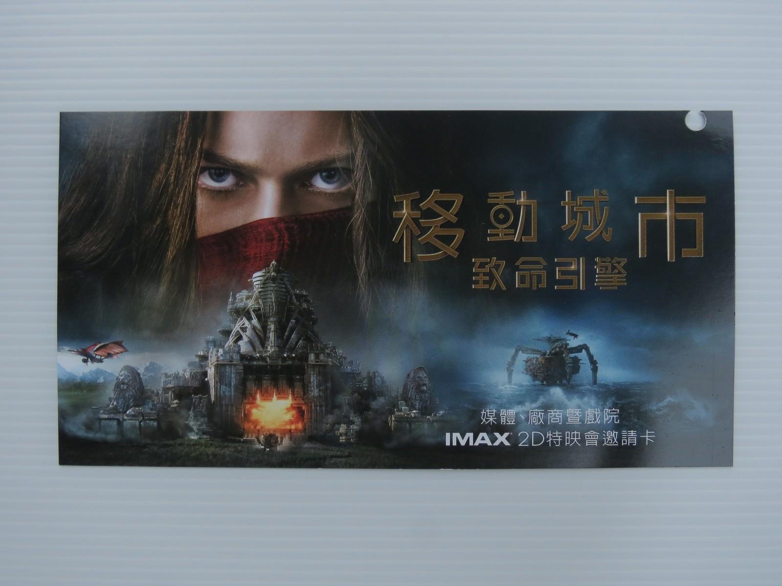Movie, Mortal Engines(美國, 2018年) / 移動城市:致命引擎(台灣.香港) / 掠食城市(網路), 特映會邀請卡