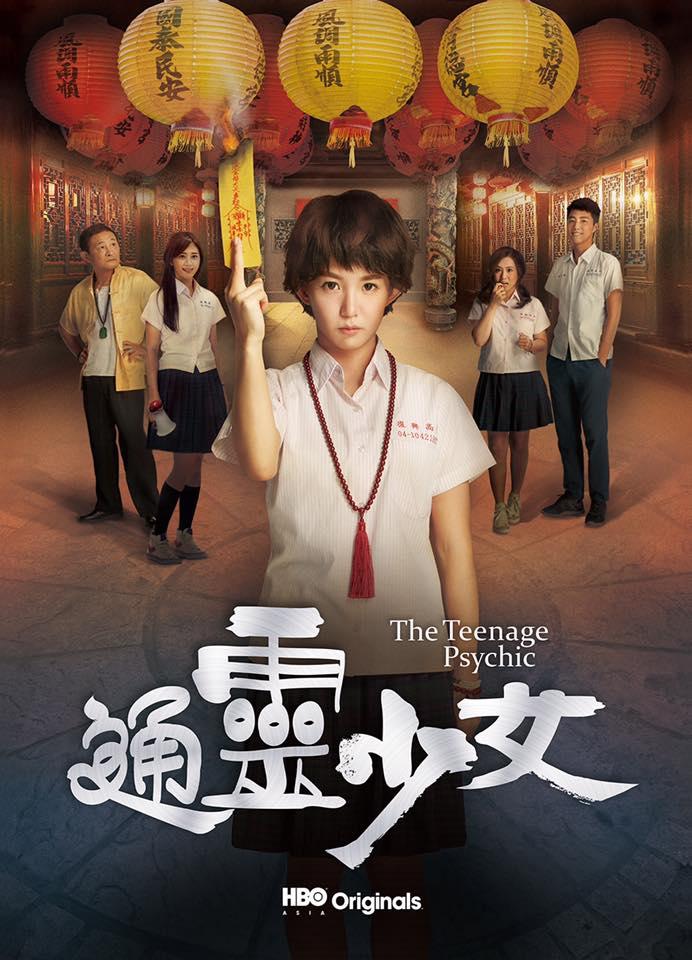 TV Series, 通靈少女(台灣, 2017年) / The Teenage Psychic(英文), 海報, HBO
