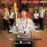 TV Series, 通靈少女(台灣, 2017年) / The Teenage Psychic(英文), 海報, 橫版, 公視