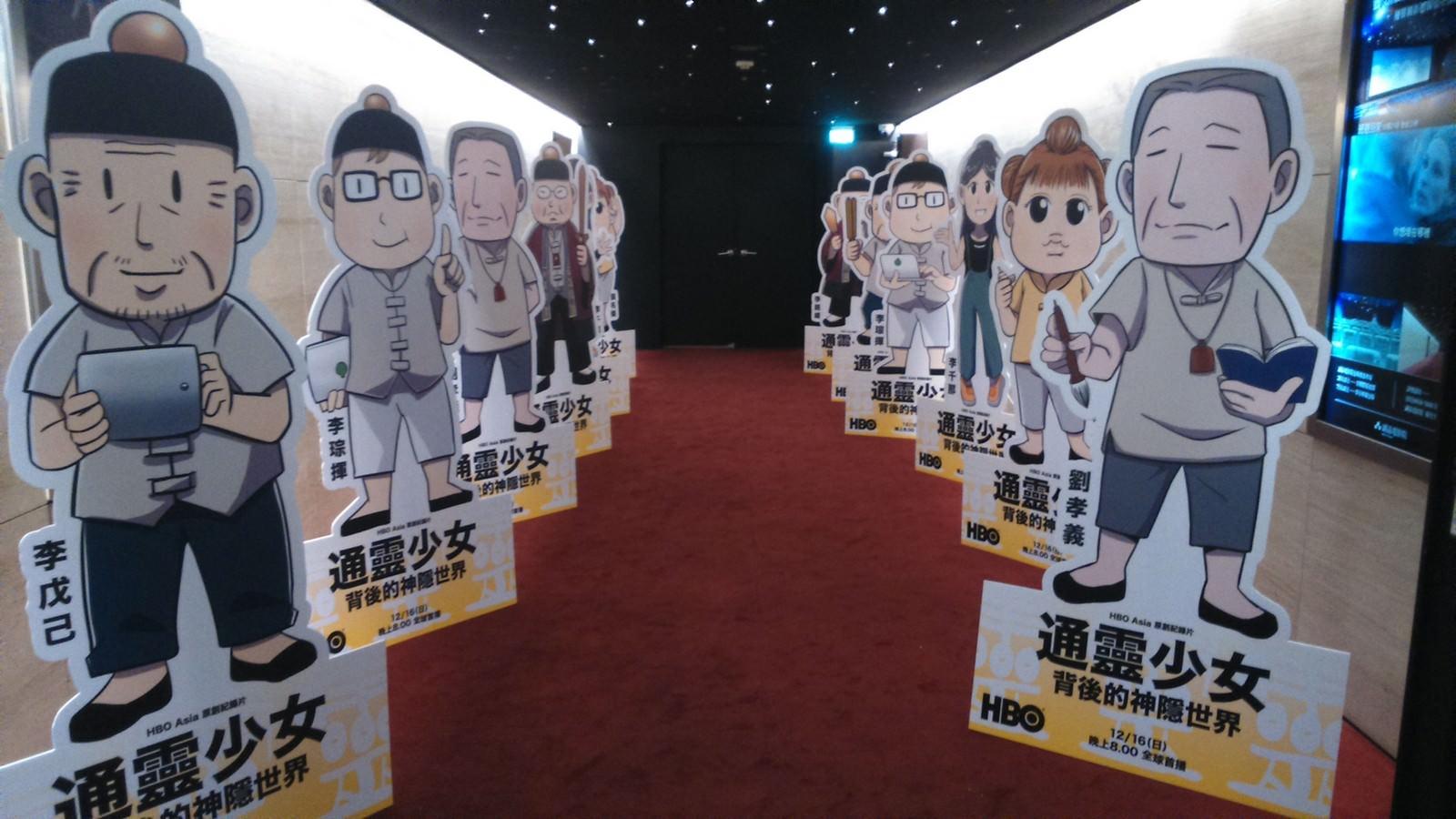 Movie, 通靈少女背後的神隱世界(台灣, 2018年) / The World Behind the Teenage Psychic(英文), 廣告看板(特映會)