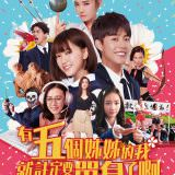 Movie, 有五個姊姊的我就註定要單身了啊(台灣, 2018年) / 有5个姐姐的我就注定要单身了啊!!(中國) / How to Train Our Dragon(英文), 電影海報, 台灣