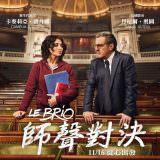 Movie, Le Brio(法國, 2018年) / 師聲對決(台灣) / 才华横溢(網路), 電影海報, 台灣