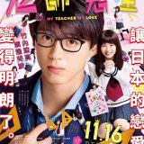 Movie, センセイ君主(日本, 2018年) / 老師君主(台灣) / My Teacher My Love(英文) / 君主!先发制人(網路), 電影海報, 台灣