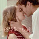 Movie, L'autre continent(法國, 2017年) / 我想要你記得_(台灣) / Territory of Love(英文), 電影海報, 台灣