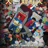 Movie, Première année(法國, 2018年) / 大醫新鮮人(台灣) / The Freshmen(英文), 電影海報, 台灣