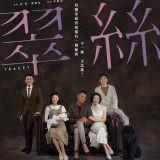 Movie, 翠絲(香港, 2018年) / 翠絲(台灣) / Tracey(英文), 電影海報, 台灣