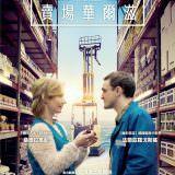 Movie, In den Gängen(德國, 2018年) / 賣場華爾滋(台灣) / 超市情緣(香港) / In the Aisles(英文) / 货架之间(網路), 電影海報, 台灣