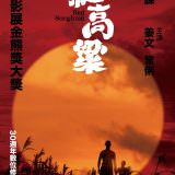 Movie, 红高粱(中國, 1988年) / 紅高粱(台灣) / Red Sorghum(英文), 電影海報, 台灣