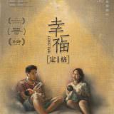 Movie, 幸福定格(台灣, 2018年) / LOVE Talk(英文), 電影海報, 台灣