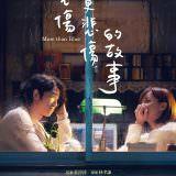 Movie, 比悲傷更悲傷的故事(台灣, 2018年) / More Than Blue(英文), 電影海報, 台灣