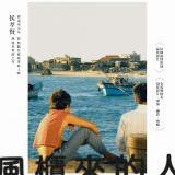 Movie, 風櫃來的人(台灣, 1983年) / The Boys From Fengkuei(英文), 電影海報, 台灣