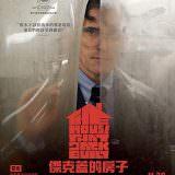 Movie, The House That Jack Built(丹麥, 2018年) / 傑克蓋的房子(台灣) / 此房是我造(網路), 電影海報, 台灣