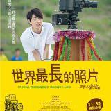 Movie, 世界でいちばん長い写真(日本, 2018年) / 世界最長的照片(台灣) / The Longest Photo in The World(英文), 電影海報, 台灣