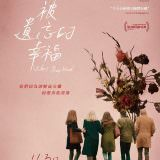 Movie, What They Had(美國, 2018年) / 被遺忘的幸福(台灣) / 他们有什么(網路), 電影海報, 台灣