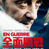 Movie, En Guerre(法國, 2018年) / 全面開戰(台灣) / At War(英文) / 开战(網路), 電影海報, 台灣