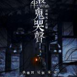 Movie, 여곡성(韓國, 2018年) / 夜半鬼哭聲(台灣) / The Wrath(英文) / 女哭声(網路), 電影海報, 台灣