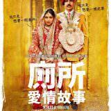 Movie, Toilet – Ek Prem Katha(印度, 2017年) / 廁所愛情故事(台灣) / 厕所英雄(中國) / टॉयलेट: एक प्रेम कथा(印度), 電影海報, 台灣