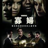 Movie, Widows(英國, 2018年) / 寡婦(台灣) / 寡妇联盟(網路), 電影海報, 台灣