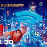 Movie, Ralph Breaks the Internet(美國, 2018年) / 無敵破壞王2:網路大暴走(台灣) / 無敵破壞王2:打爆互聯網(香港) / 无敌破坏王2:大闹互联网(網路), 電影海報, 中國, 橫版
