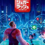 Movie, Ralph Breaks the Internet(美國, 2018年) / 無敵破壞王2:網路大暴走(台灣) / 無敵破壞王2:打爆互聯網(香港) / 无敌破坏王2:大闹互联网(網路), 電影海報, 日本