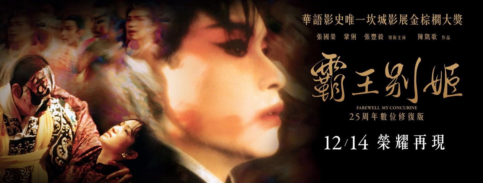 Movie, 霸王别姬(中國, 1993年) / 霸王別姬(台灣) / Farewell My Concubine(英文), 電影海報, 台灣, 25周年數位修復版, 橫版(非正式)