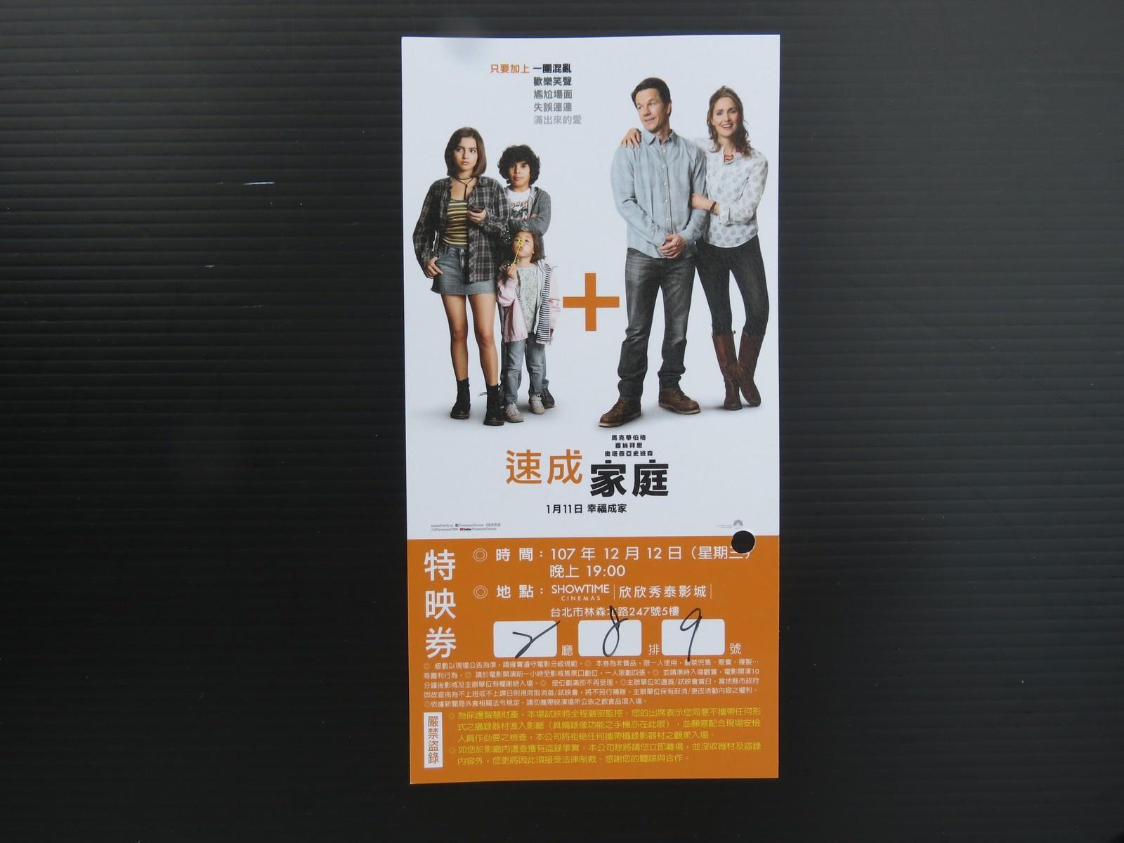 Movie, Instant Family(美國, 2018年) / 速成家庭(台灣) / 失驚無神一家人(香港), 電影票(特映會)